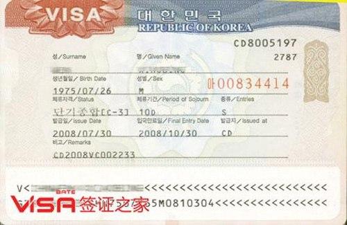 Visa đi Hàn Quốc